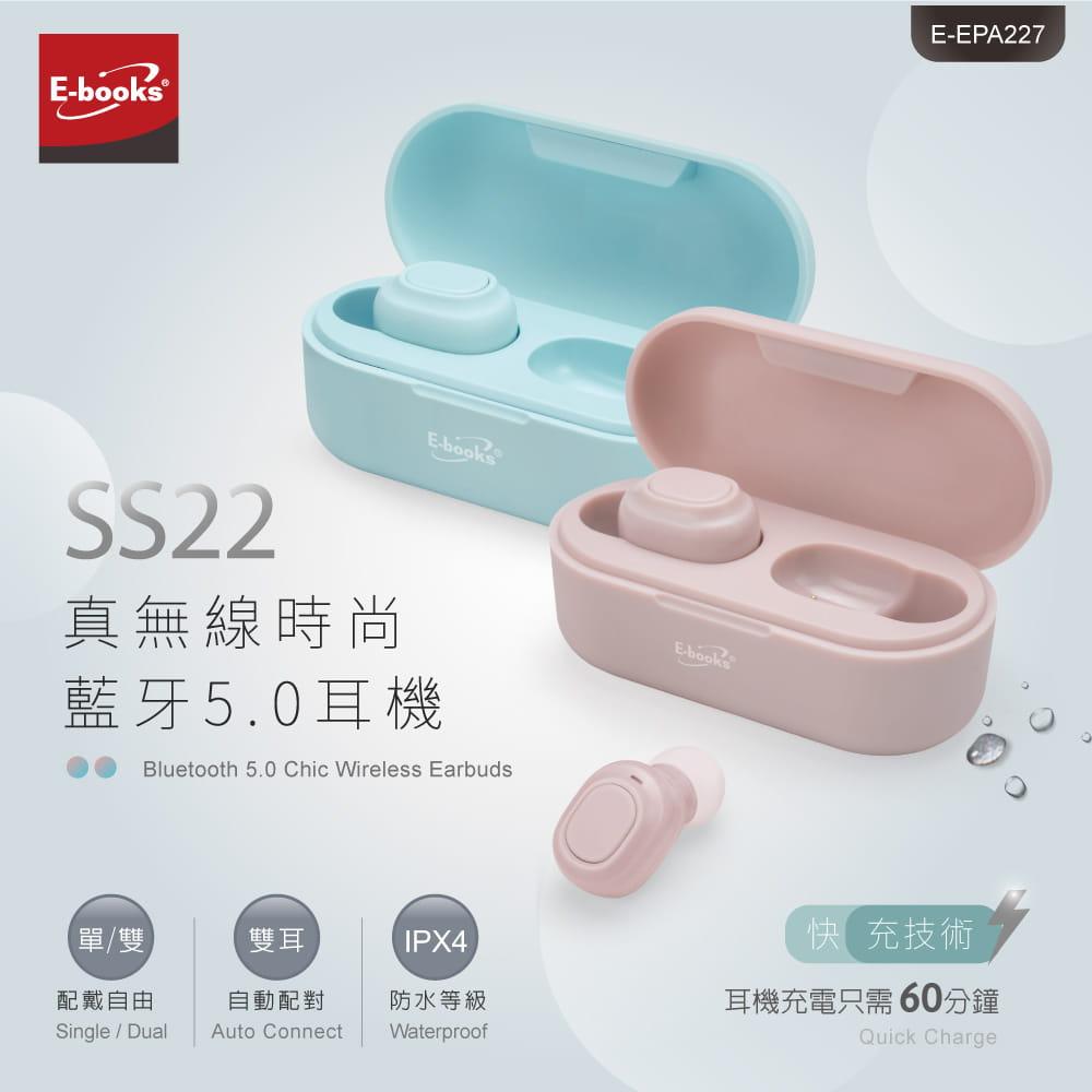 SS22 真無線時尚藍牙5.0耳機
