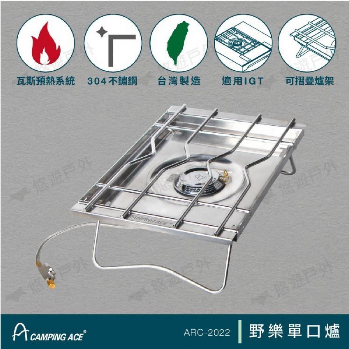 【野樂】單口爐 ARC-202 台灣製 單口爐 瓦斯爐 露營 野營 304不銹銹鋼 IGT 3