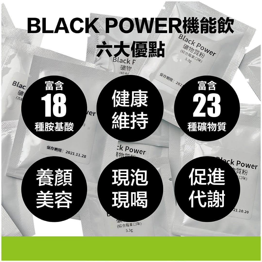 Black Power機能飲隨身包-綜合莓果口味 2