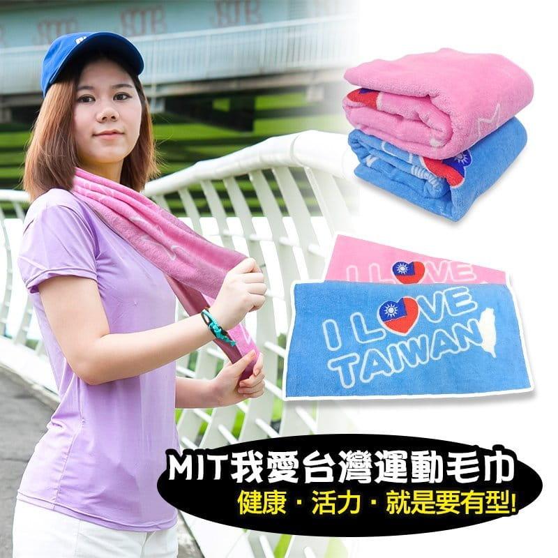 愛台灣MIT純棉加寬運動毛巾