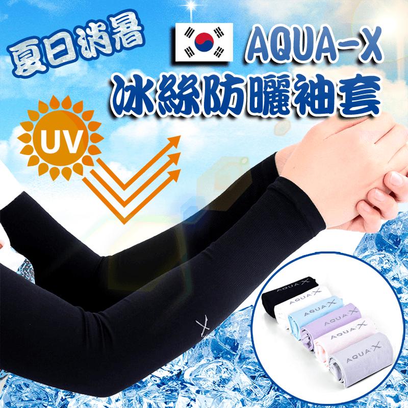 AQUA-X冰絲防曬袖套(無指款) 2