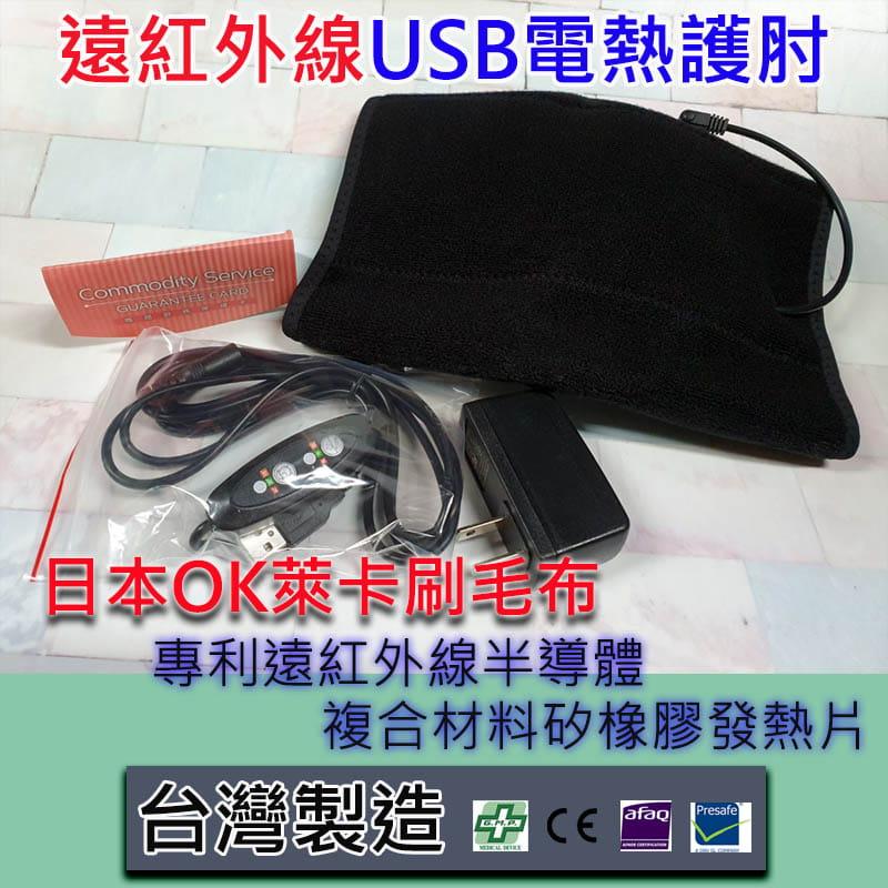 台灣製 遠紅外線USB電熱護肘 溫敷護肘 熱敷護肘