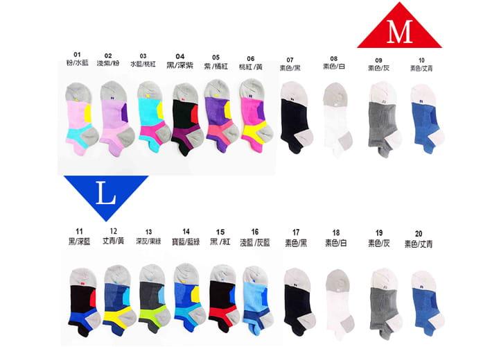 MIT除臭足弓防護機能健康襪 10