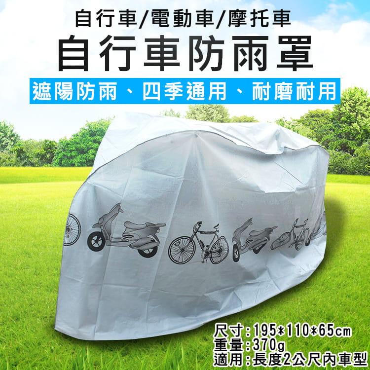 自行車防雨罩
