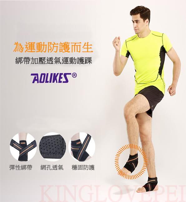AOLIKES 繃帶加壓運動護踝 2