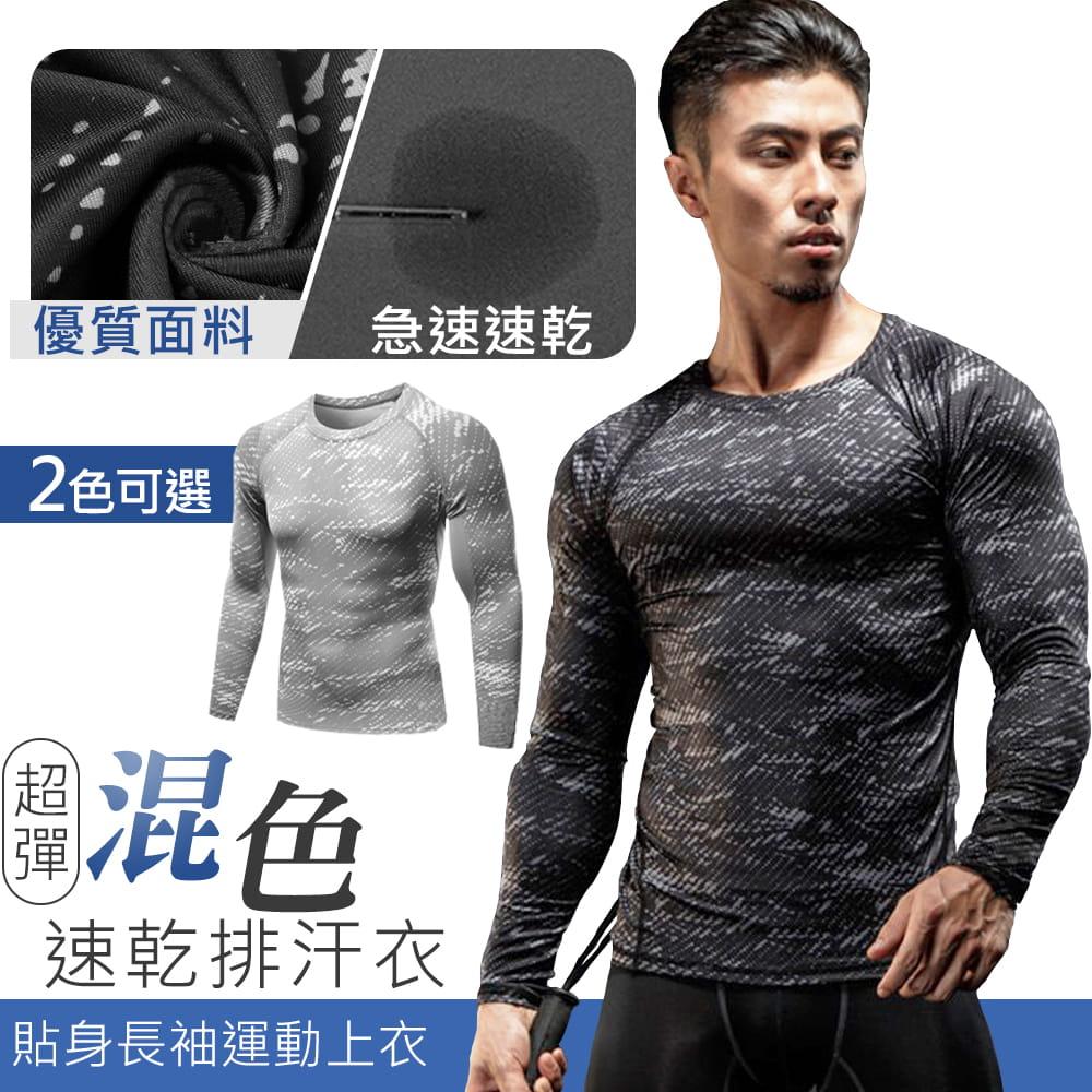 【NEW FORCE】彈力長袖混色速乾排汗衣-2色可選 0