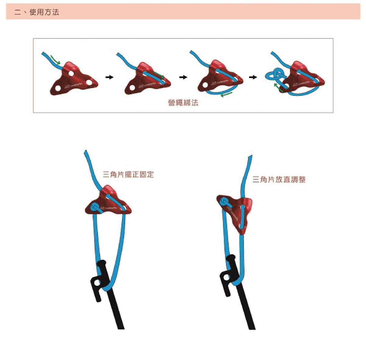 【CAMPERSON】鏢型調節片(10入) 5