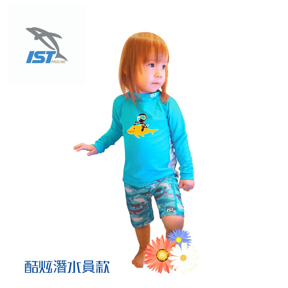 【IST】兒童成套防曬衣 2