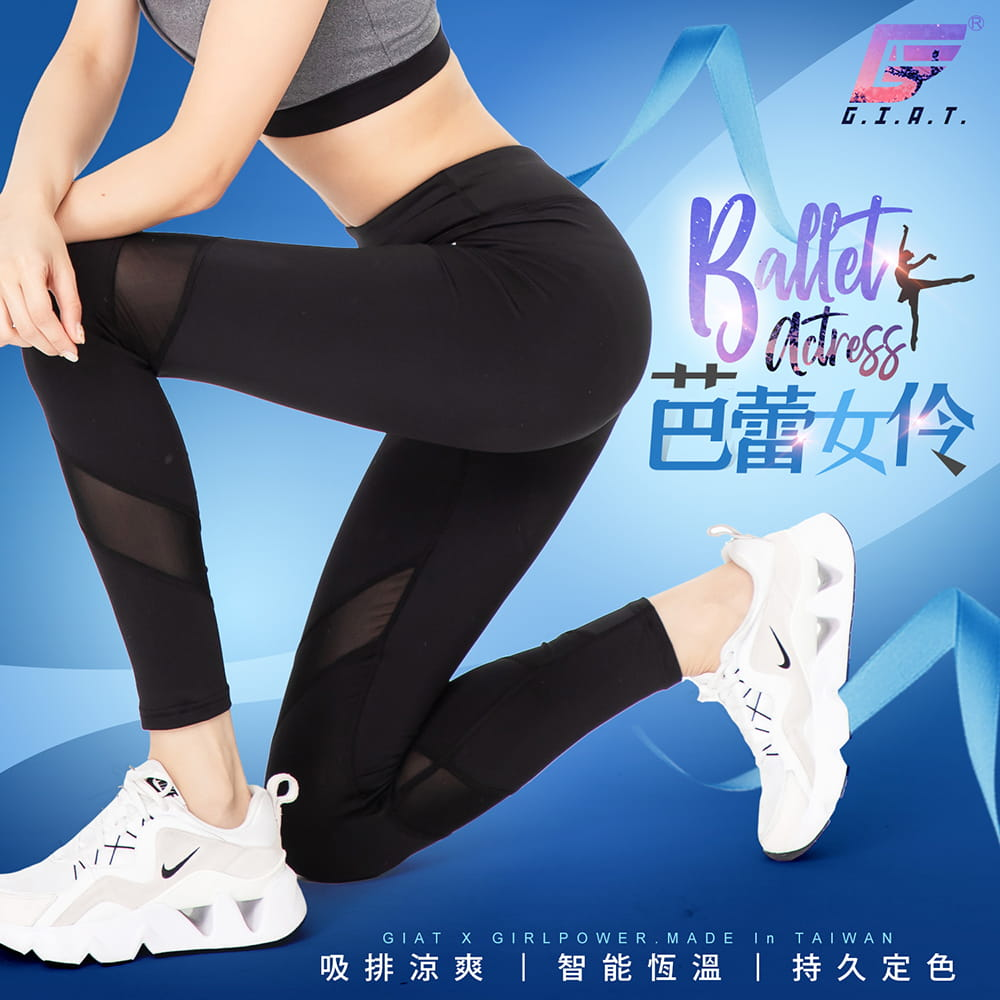 【GIAT】台灣製UV排汗機能壓力褲(芭蕾女伶款) 0