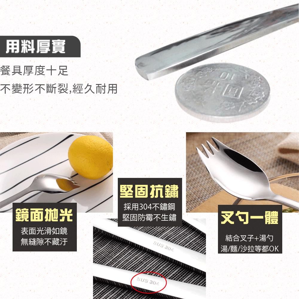 304不鏽鋼2合1叉匙餐具三件組 3