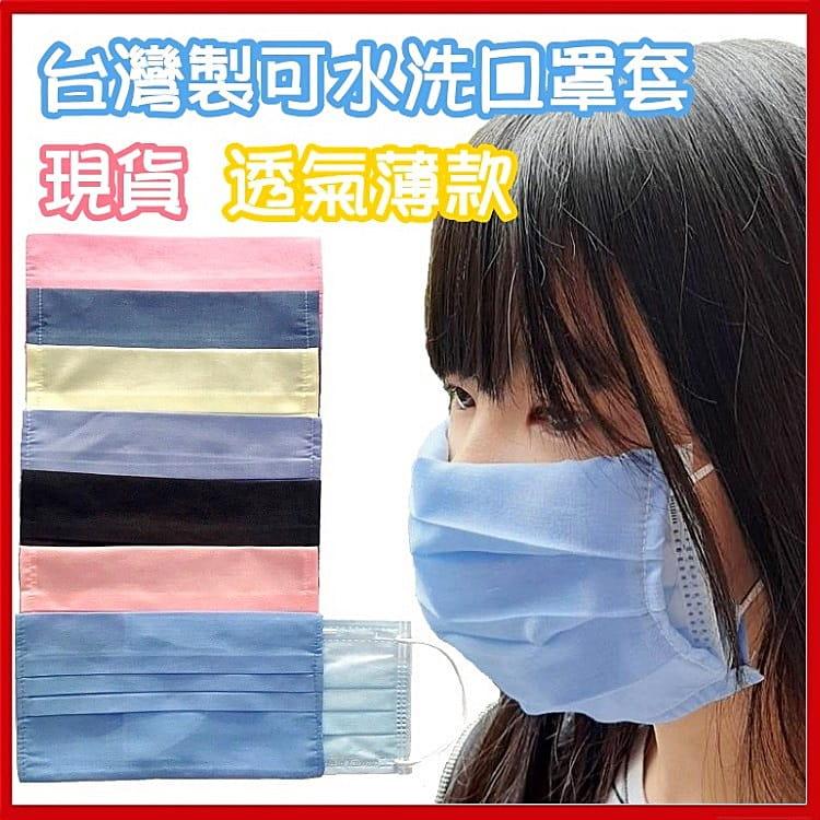 MIT素色棉布三折款口罩保護套 透氣薄款 (顏色隨機)【AG06008】 0