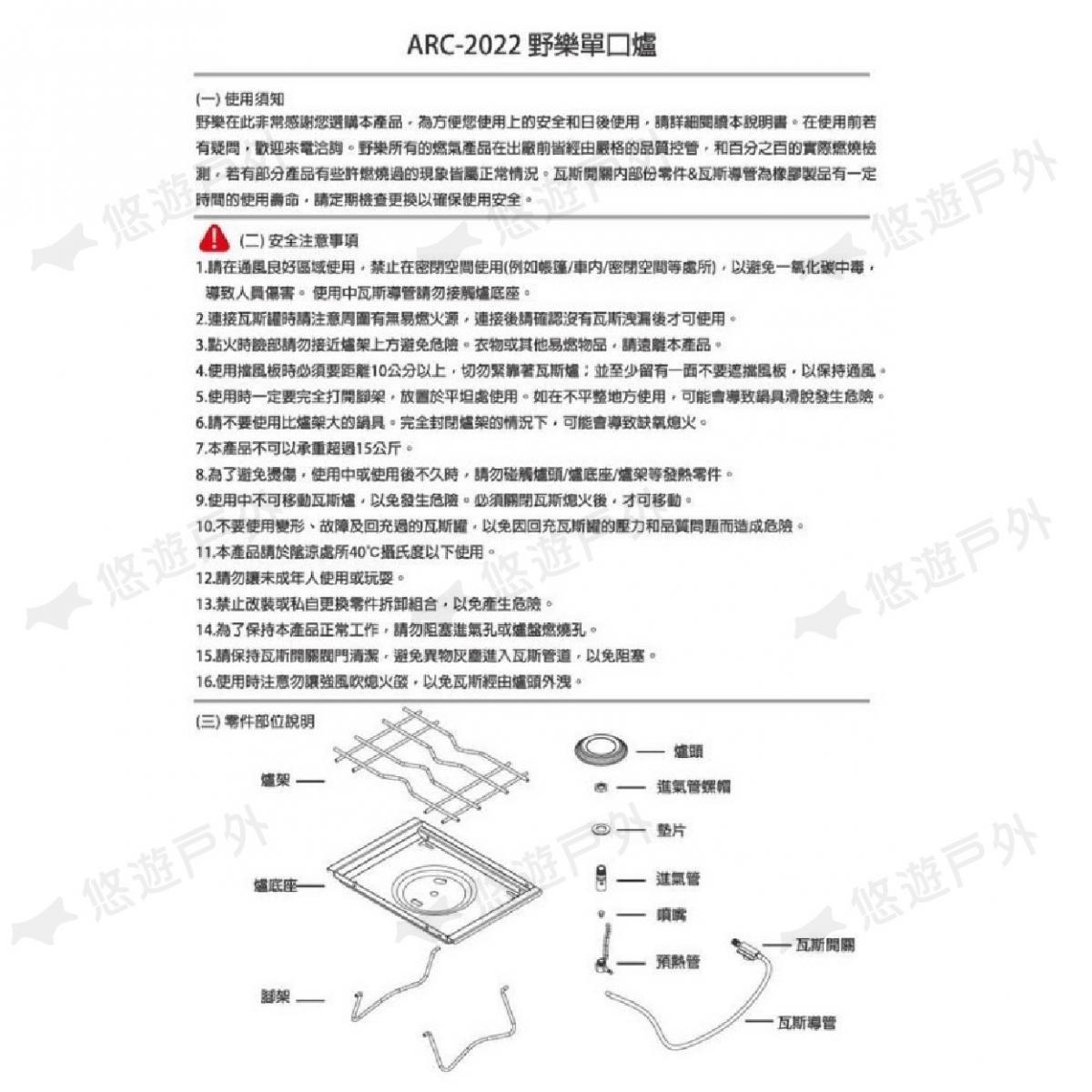 【野樂】單口爐 ARC-202 台灣製 單口爐 瓦斯爐 露營 野營 304不銹銹鋼 IGT 6