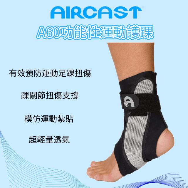 【居家醫療護具】【AIRCAST】美國A60功能性運動護踝 0