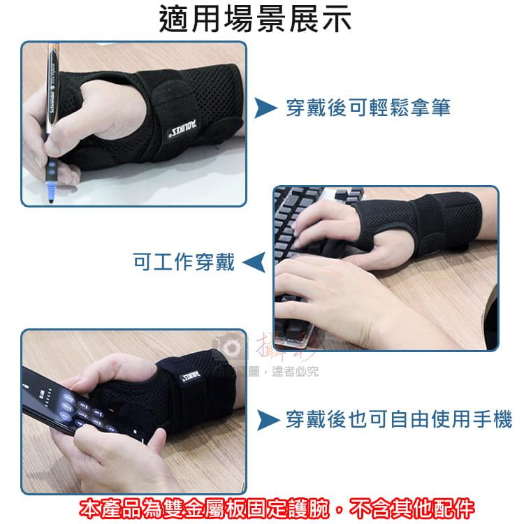 雙金屬板固定護腕(單入) 8