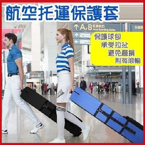 GOLF高爾夫帶滑輪航空包 托運保護袋【AE10244】 0