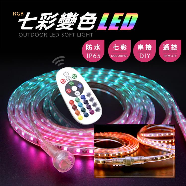 唯一RGB可串接五米5050 LED發光防水露營燈條 1