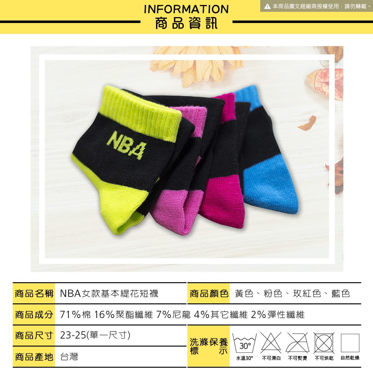 【NBA】 女款百搭平板緹花短襪 7