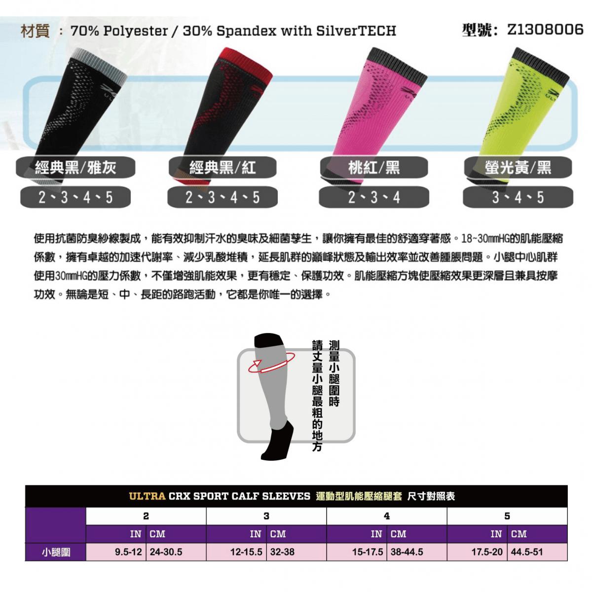 【ZOOT】 頂級運動型肌能壓縮腿套 2