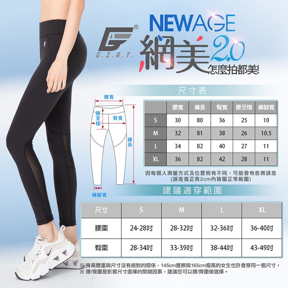 【GIAT】台灣製UV排汗機能壓力褲(網美2.0升級款) 14