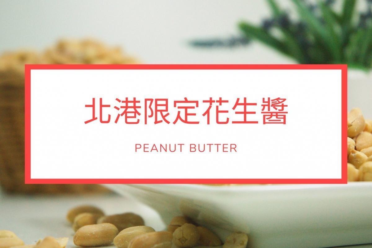 【北港在地八十年新勝裕】北港花生醬 無糖無鹽 –健身夥伴 4