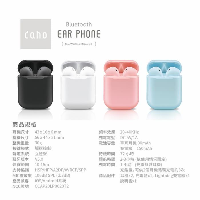 馬卡龍 藍牙5.0 真無線 觸控式藍牙耳機 10