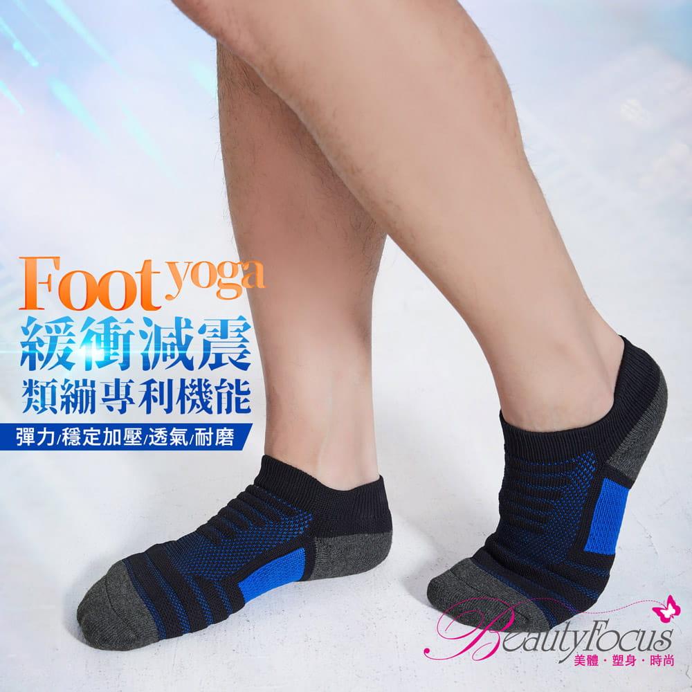 【BeautyFocus】男女適穿專利機能運動襪 12
