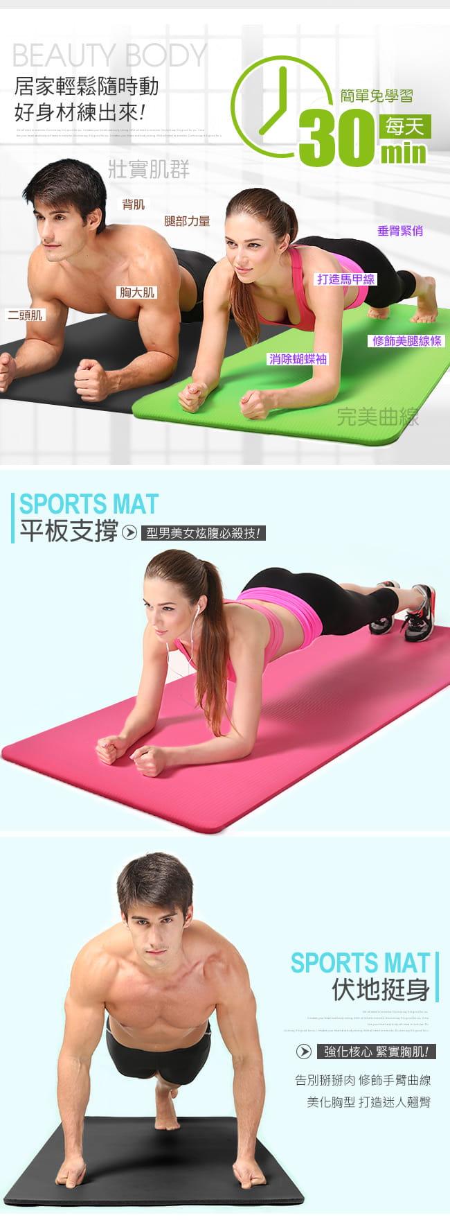 15MM加厚NBR健身墊(送束帶) 瑜珈墊止滑墊防滑墊運動墊 4