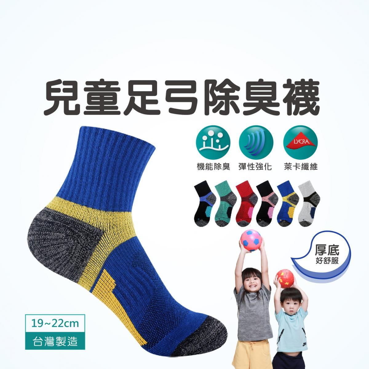 【FAV】兒童足弓除臭襪-無止滑 0