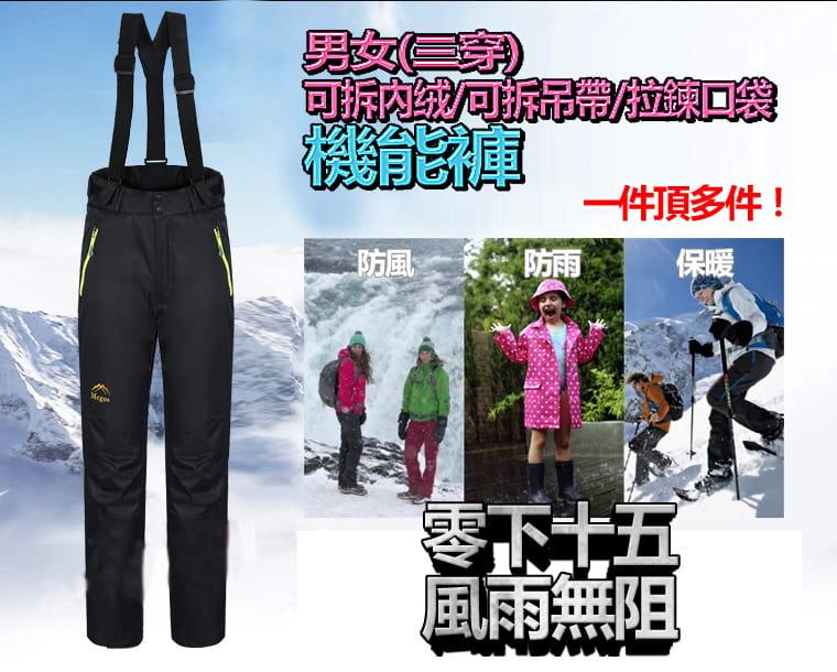 登山戶外休閒三穿機能褲(男女款) 0
