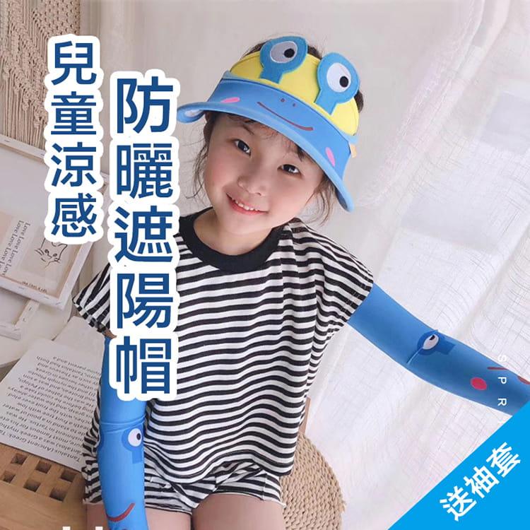 【JAR嚴選】兒童涼感防曬遮陽帽 (送袖套) 0