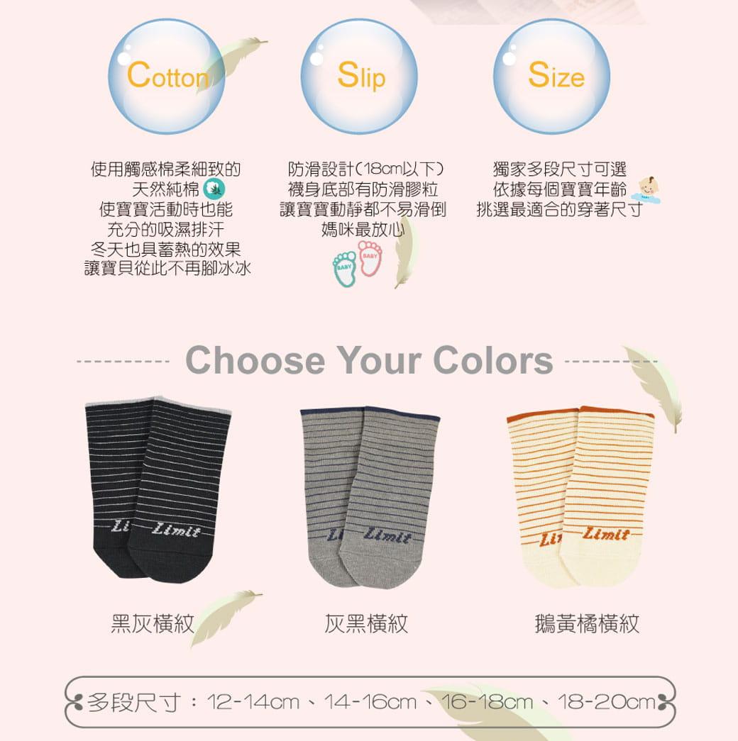 【力美特機能襪】橫紋兒童襪《7雙入》 3