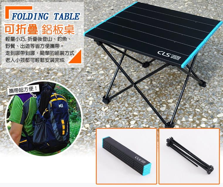 【小號】新款-鋁合金折疊桌(非傳統型彈力繩)贈置物袋+收納袋 3