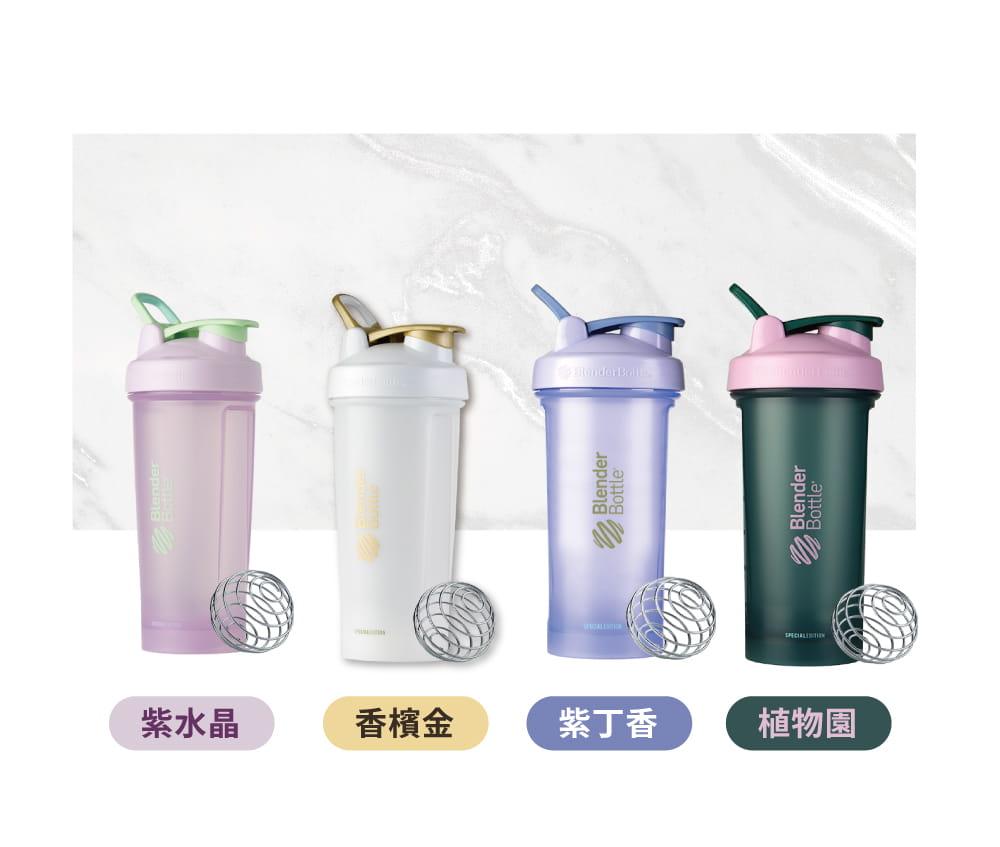 【Blender Bottle】Classic V2 特別款|經典防漏搖搖杯|28oz/840ml 10
