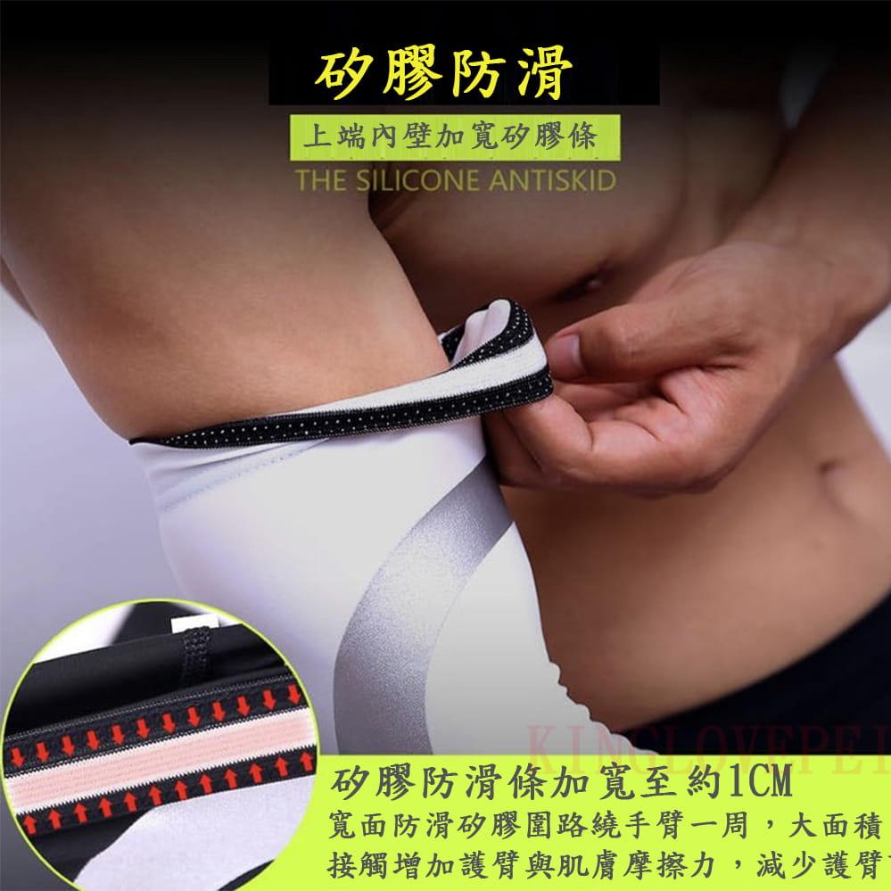 運動護臂袖套 2