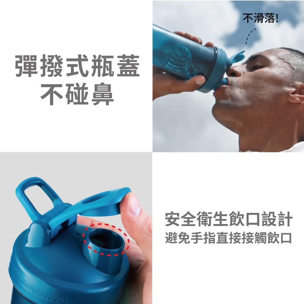 【Blender Bottle】Classic V2系列-經典防漏搖搖杯45oz(5色) 3