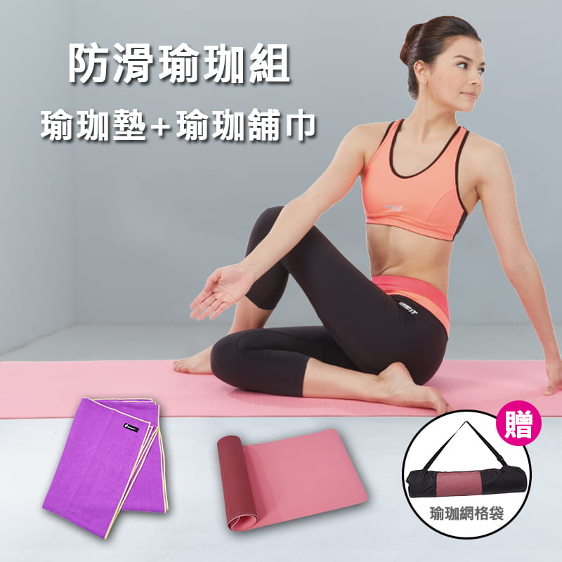 健身瑜珈組(瑜珈墊5mm+瑜珈防滑鋪巾)