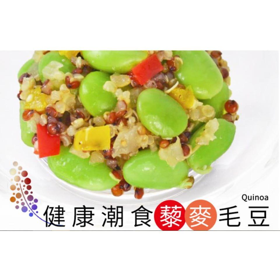 《極鮮配》窈窕健康藜麥毛豆輕食 1