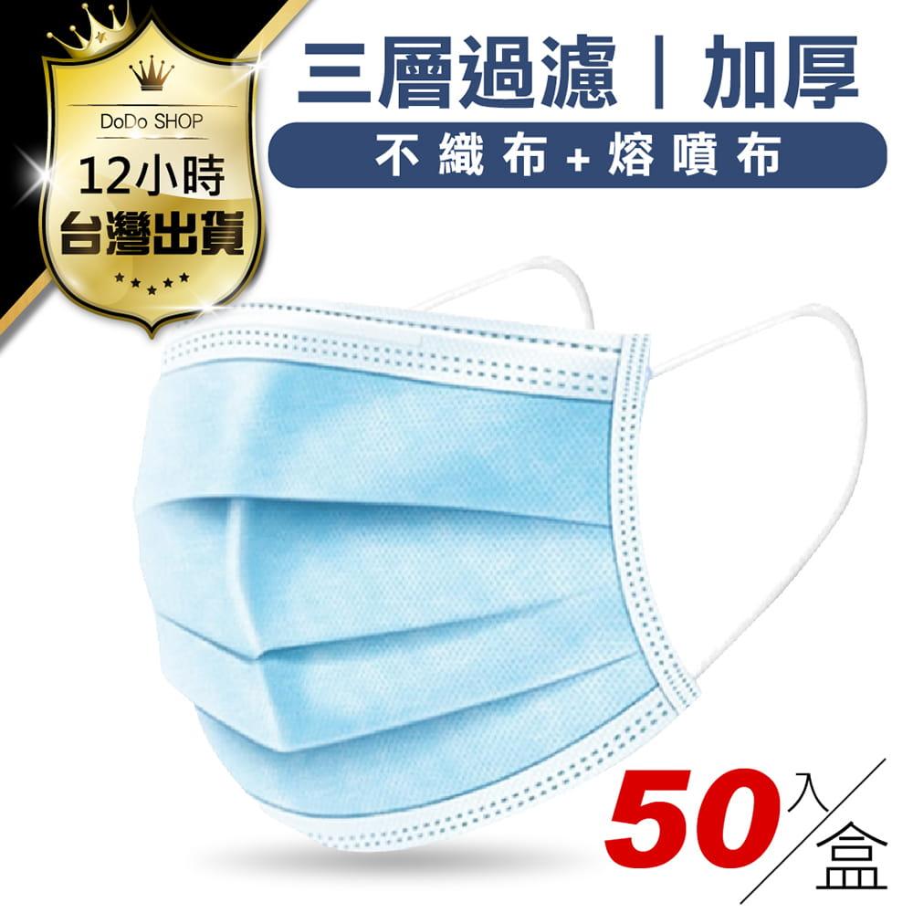 【現貨不用等】CE歐盟認證 防塵三層加厚熔噴布口罩 (非醫療) 50片/盒 0
