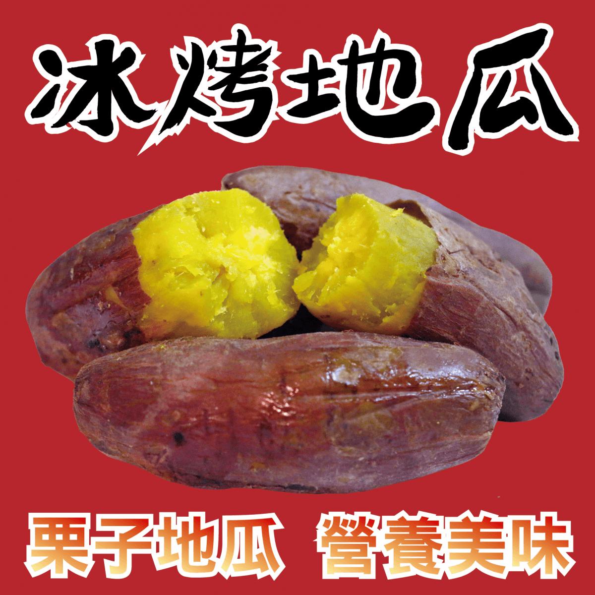 【田食原】新鮮栗子冰烤地瓜 800g 日本品種  養生健康 減醣必備 健身餐  低熱量 低GI 0