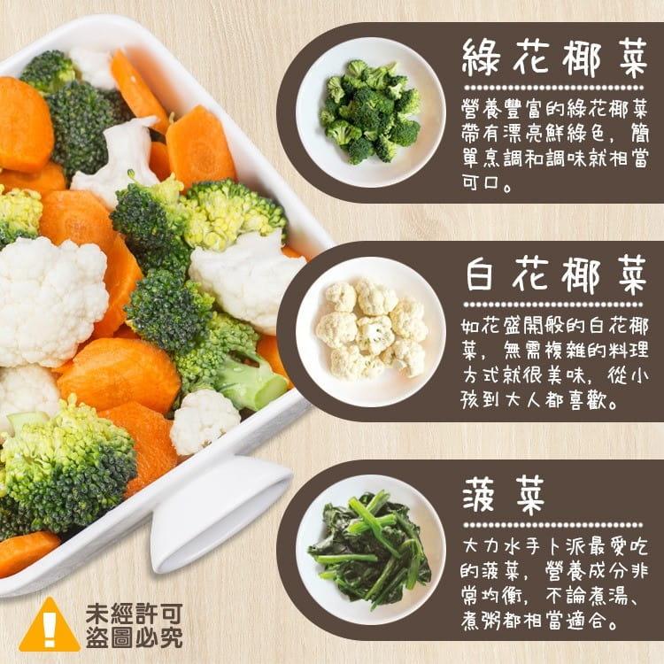 《極鮮配》體好壯壯超新鮮零脂肪冷凍蔬菜 1