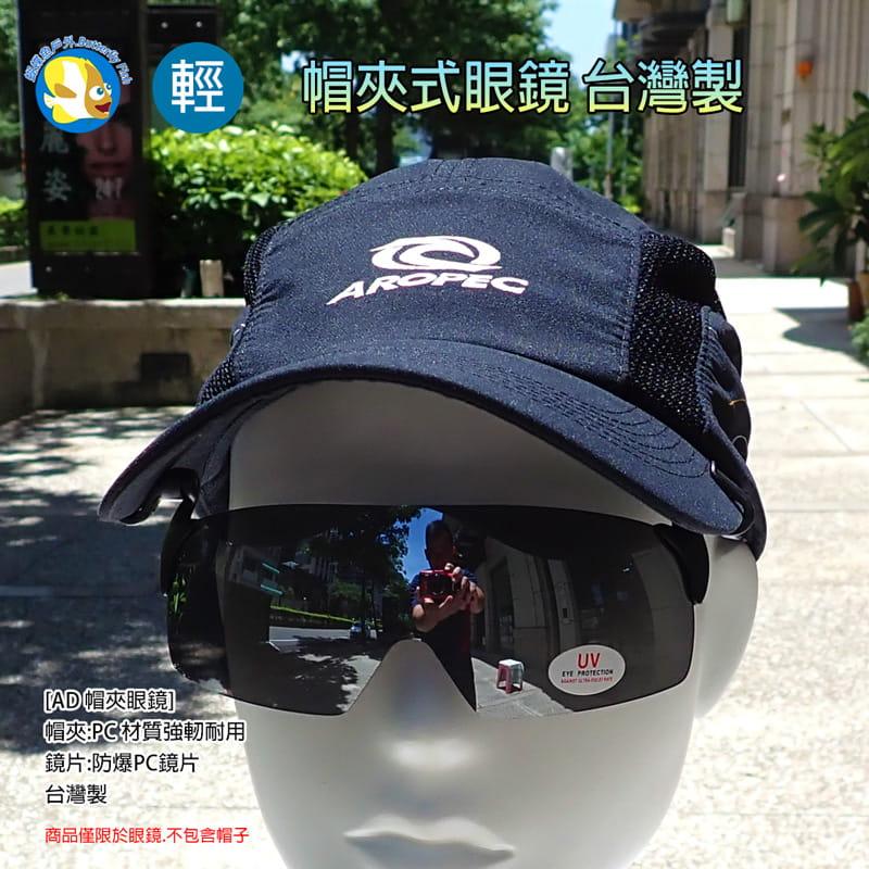 【AD運動眼鏡】台灣製 AD JD41P 第二代 寶麗來 偏光鏡 抗UV 帽夾眼鏡 附擦拭布,布套 4