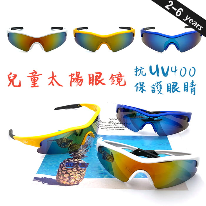 【suns】兒童酷炫運動太陽眼鏡 抗UV400 0