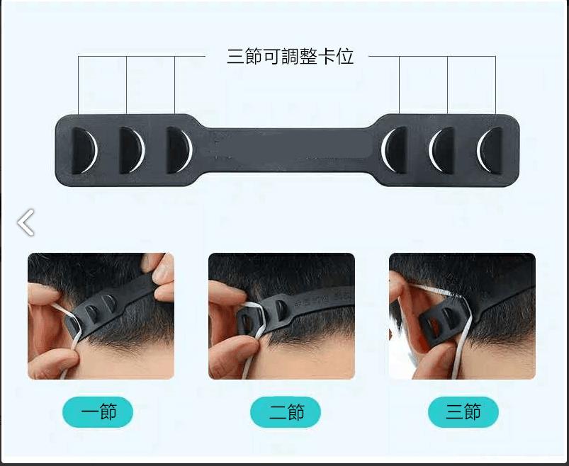 【防疫嚴選】 現貨口罩減壓帶 護耳神器 8