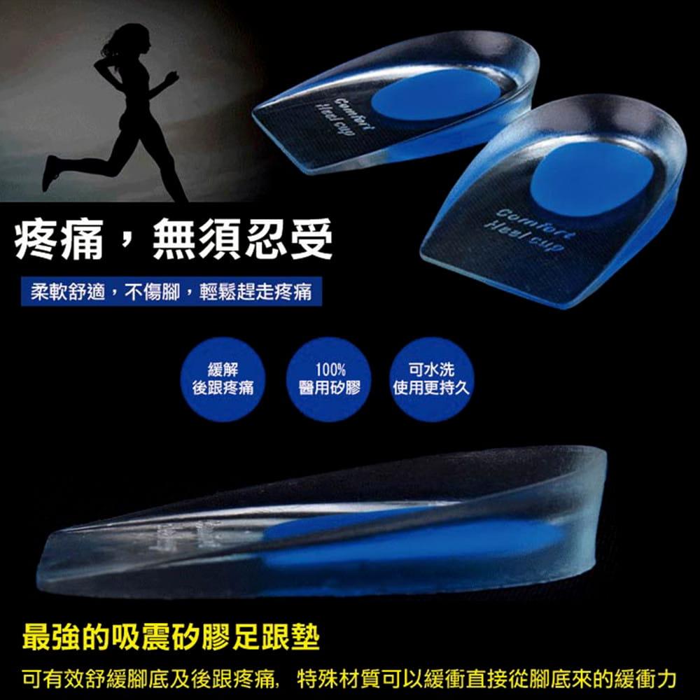 最強吸震矽膠足跟墊 增高墊 0