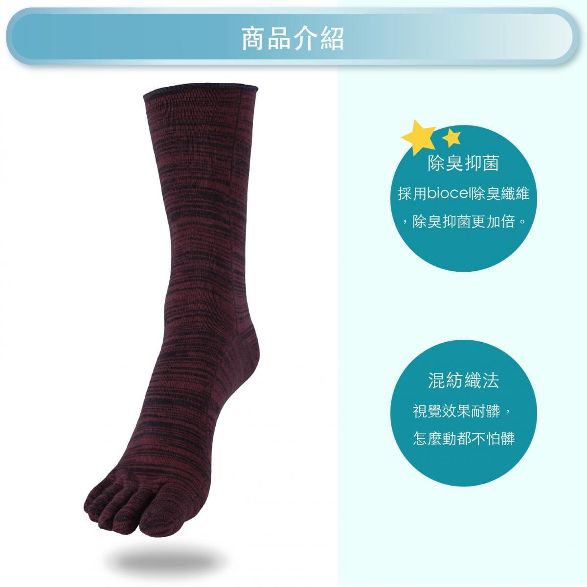 【FAV】止滑除臭五指無痕襪 1