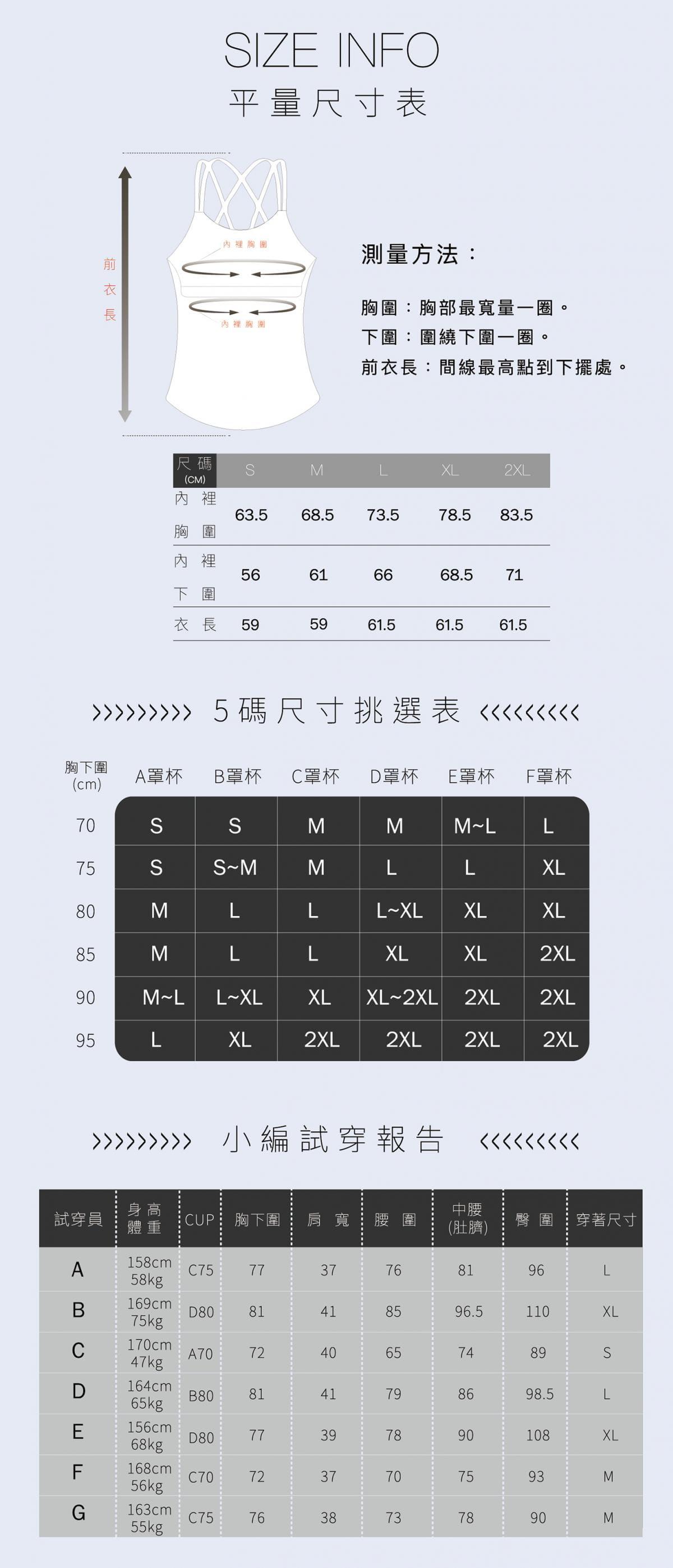 【WISENFIT】 台灣製-美胸涼感BRA背心 14