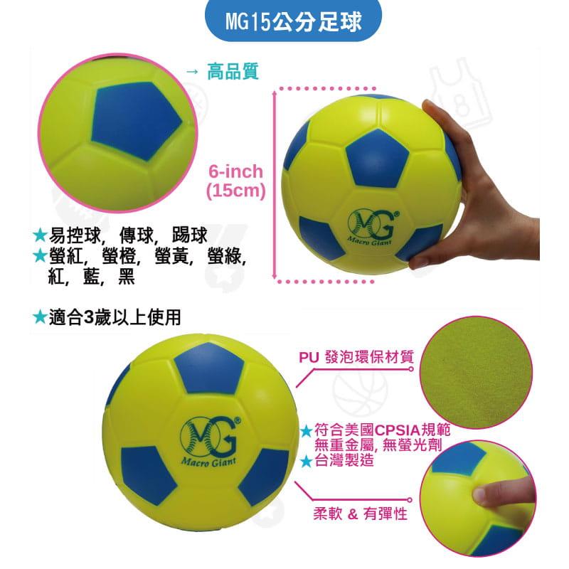 【Macro Giant】攜帶式足球門+15公分足球 10