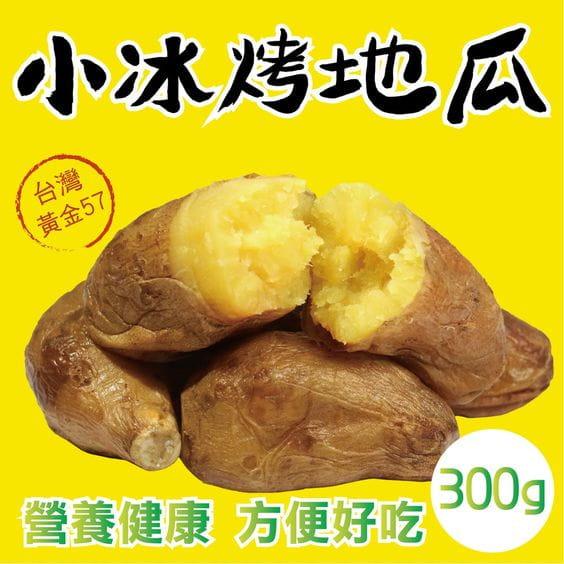 【田食原】-新鮮黃金小冰烤地瓜 300g 冰心地瓜 養生 健康 健身餐 美食 好吃 0