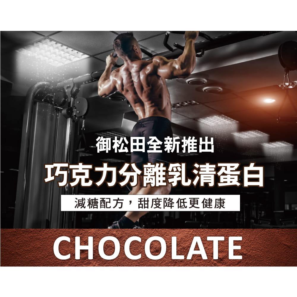 【Royal Song御松田】御松田-分離乳清蛋白-巧克力口味(1000g/瓶) 2