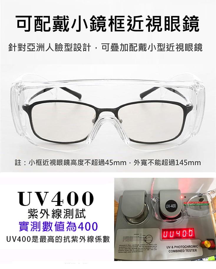 【英才星】台灣製防霧透明運動護目眼鏡 加贈眼鏡袋+眼鏡布 10